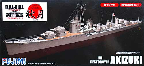 日本海軍 駆逐艦 秋月 (フルハルモデル)プラモデル(フジミ1/700 帝国海軍シリーズNo.009)商品画像