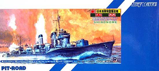 日本海軍 特1型 (吹雪) 駆逐艦 東雲 (しののめ)プラモデル(ピットロード1/700 スカイウェーブ W シリーズNo.SPW008)商品画像