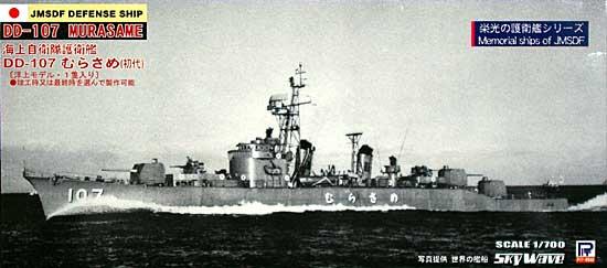 海上自衛隊 護衛艦 DD-107 むらさめ (初代)プラモデル(ピットロード1/700 スカイウェーブ J シリーズNo.J-045)商品画像