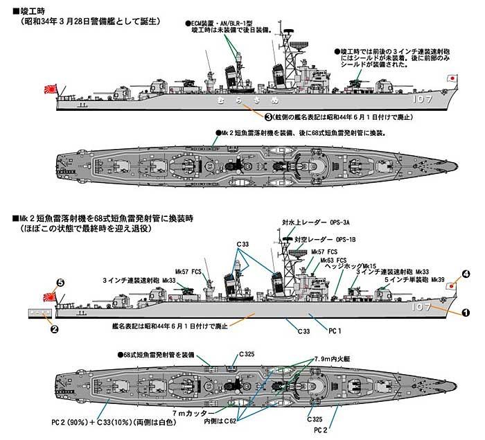海上自衛隊 護衛艦 DD-107 むらさめ (初代)プラモデル(ピットロード1/700 スカイウェーブ J シリーズNo.J-045)商品画像_1