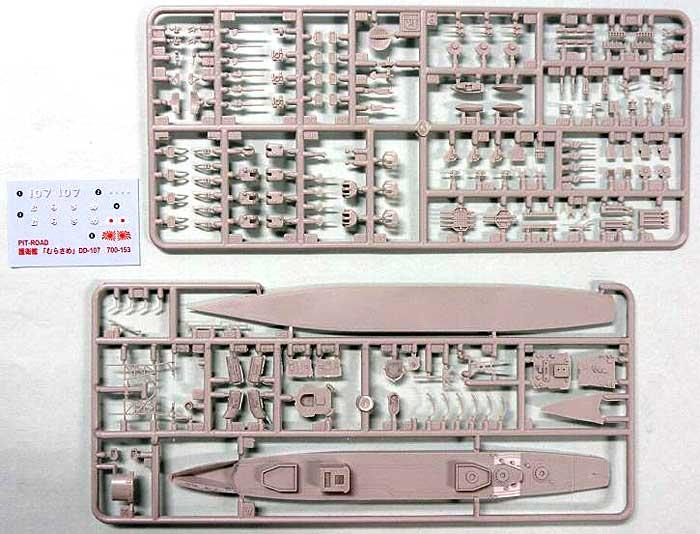 海上自衛隊 護衛艦 DD-107 むらさめ (初代)プラモデル(ピットロード1/700 スカイウェーブ J シリーズNo.J-045)商品画像_2