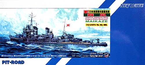 日本海軍 陽炎型駆逐艦 舞風 (フルハルモデル)プラモデル(ピットロード1/700 スカイウェーブ W シリーズNo.SPW009)商品画像