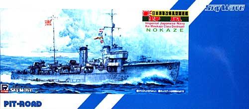 日本海軍 改峯風型 駆逐艦 野風プラモデル(ピットロード1/700 スカイウェーブ W シリーズNo.SPW010)商品画像