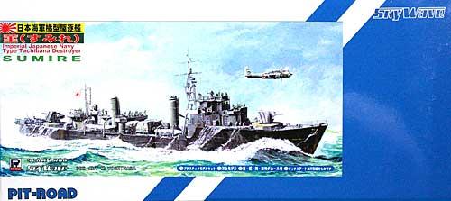 日本海軍 橘型駆逐艦 菫 (すみれ)プラモデル(ピットロード1/700 スカイウェーブ W シリーズNo.SPW011)商品画像