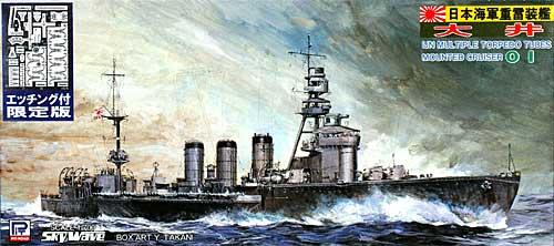 日本海軍 重雷装艦 大井 (エッチングパーツ付)プラモデル(ピットロード1/700 スカイウェーブ W シリーズNo.W046E)商品画像