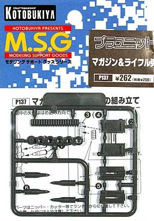 マガジン & ライフル弾ポリパーツ(コトブキヤM.S.G ポリユニットNo.P-137)商品画像