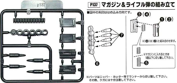マガジン & ライフル弾ポリパーツ(コトブキヤM.S.G ポリユニットNo.P-137)商品画像_1