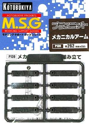 メカニカルアームポリパーツ(コトブキヤM.S.G ポリユニットNo.P-139)商品画像