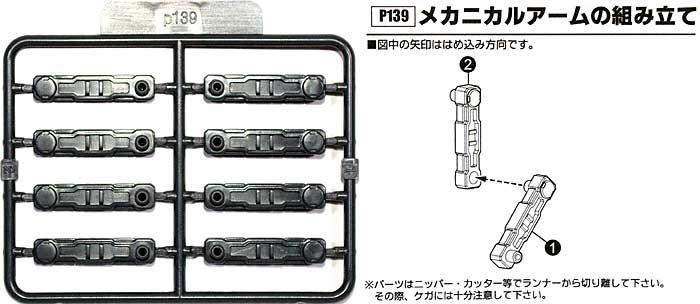 メカニカルアームポリパーツ(コトブキヤM.S.G ポリユニットNo.P-139)商品画像_1