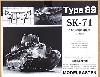 八九式戦車用履帯 (可動式)