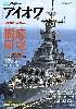 アメリカ海軍 アイオワ級戦艦 (シリーズ世界の名艦)