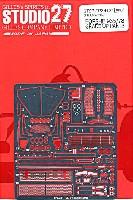 スタジオ27ツーリングカー/GTカー デティールアップパーツポルシェ 935-78 グレードアップパーツ