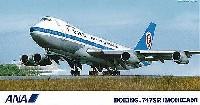 ハセガワ1/200 飛行機 限定生産ANA ボーイング 747SR (モヒカン塗装)