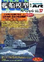 モデルアート艦船模型スペシャル艦船模型スペシャル No.37 日本海軍駆逐艦の系譜 4 日本海軍 最後の駆逐艦群