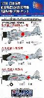 日本海軍 航空母艦 赤城搭載機 3種各4機(12機)セット