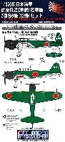フジミ1/350 艦船モデル用 グレードアップパーツ旧日本海軍 航空母艦 瑞鶴搭載機 2種各6機(12機)セット