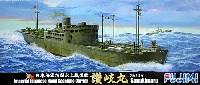 フジミ1/700 特シリーズ日本海軍 特設水上機母艦 讃岐丸