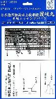 フジミ1/700 グレードアップパーツシリーズ日本海軍 特設水上機母艦 讃岐丸 専用エッチングパーツ