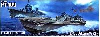 アオシマ1/350 アイアンクラッドPTボート PT109
