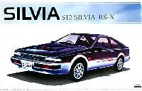 アオシマ1/24 ザ・ベストカーGTS12 シルビア RS-X