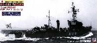 海上自衛隊護衛艦 DE-261 わかば