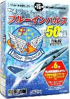 童友社1/144 現用機コレクションT-4 ブルーインパルス 50周年