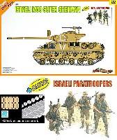 サイバーホビー1/35 AFVシリーズ (Super Value Pack)イスラエル国防軍 M50 スーパーシャーマン w/イスラエル軍 空挺部隊