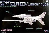 プラムプラスチックキットSA-77 シルフィード / ランサータイプ