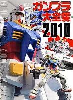 アスキー・メディアワークス電撃ムック シリーズガンプラ大全集 2010