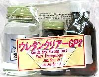 ウレタンクリアー GP2