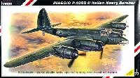 スペシャルホビー1/72 エアクラフト プラモデルイタリア 重爆撃機 ピアッジオ P.108B 2型