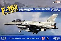F-16D ブロック 52プラス ファイティングファルコン ポーランド/ギリシャ空軍