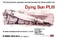 ライジングモデル1/72 RISING DECALS (ライジングデカール)Dying Sun Pt.3 (連合軍捕獲日本機 パート3) デカールセット