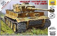 ズベズダ1/72 ミリタリードイツ重戦車 タイガー 1 (初期型)
