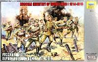 ズベズダ1/72 ヒストリカルフィギュアWW1 ロシア歩兵セット