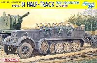 ドイツ Sd.Kfz.7 8t ハーフトラック 初期生産型 w/クルー