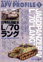モデルアートモデルアート AFV プロフィール4号駆逐戦車 L/70 ラング