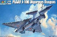 トランペッター1/48 エアクラフト プラモデル中国空軍 J-10B 戦闘機 ヴィゴラス・ドラゴン2