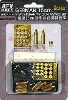 AFV CLUB1/35 AG ディテールアップパーツドイツ軍 15cm 重歩兵砲 砲弾セット (金属製)