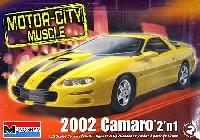 レベル/モノグラムカーモデル2002 カマロ 2'n1