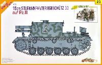 ドイツ軍 33B突撃歩兵砲 w/ドイツ軍 第6軍