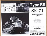 モデルカステン連結可動履帯 SKシリーズ八九式戦車用履帯 (可動式)