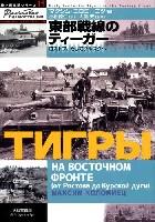 大日本絵画独ソ戦車戦シリーズ東部戦線のティーガー -ロストフ、そしてクルスクへ