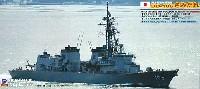 ピットロード1/700 スカイウェーブ J シリーズ海上自衛隊護衛艦 DD-106 さみだれ (SH-60J/すがしま型掃海艇付属)