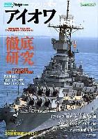 イカロス出版世界の名艦アメリカ海軍 アイオワ級戦艦 (シリーズ世界の名艦)