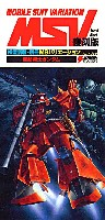 アスキー・メディアワークス電撃HOBBY BOOKS模型情報・別冊 MSVバリエーション ハンドブック 復刻版