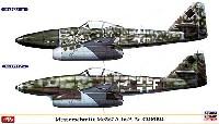 メッサーシュミット Me262A-1a/A-2a コンボ (2機セット)