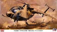 500MD ディフェンダー イスラエル空軍