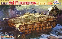 Sd.Kfz.167 4号突撃砲 初期型 w/ツィメリットコーティング