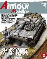 大日本絵画Armour Modelingアーマーモデリング 2011年2月号